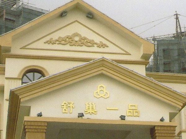 南充墙面漆工程案例